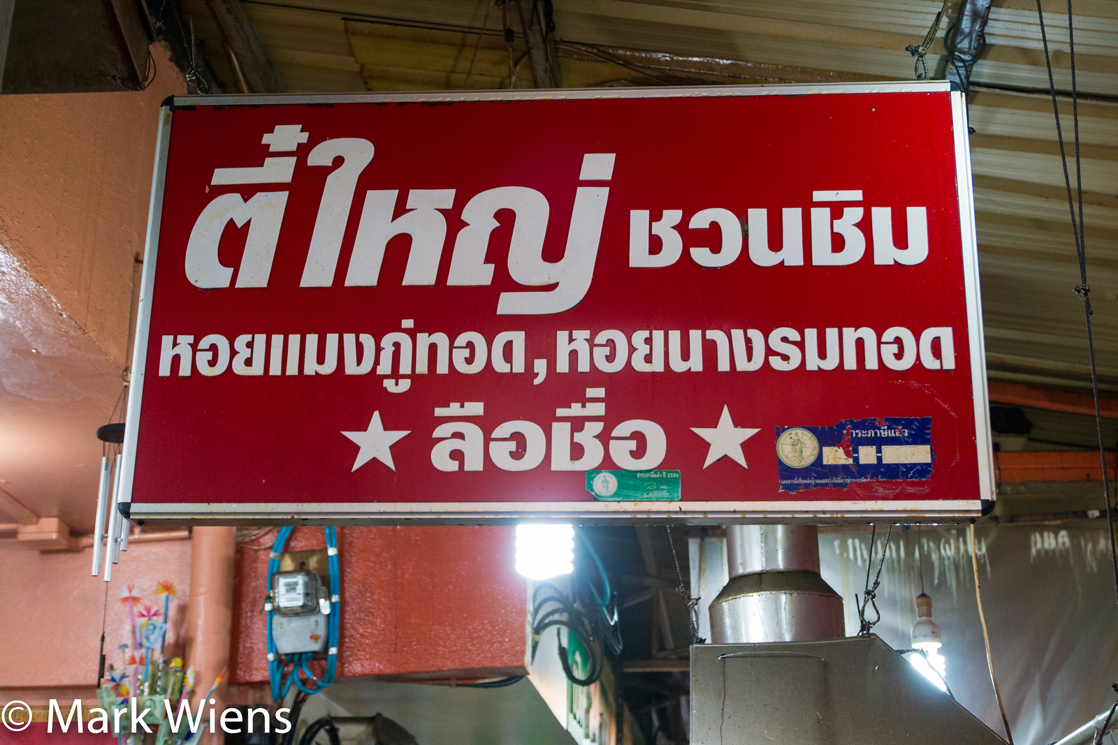 De Yai Chuan Cheem Hoy Tod Kata Ron (ตี๋ใหญ่ชวนชิม หอยทอดกะทะร้อน)