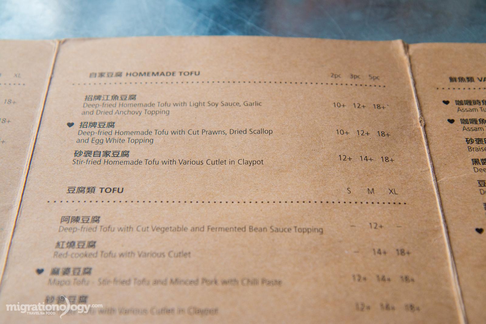 Tek Sen restaurant menu