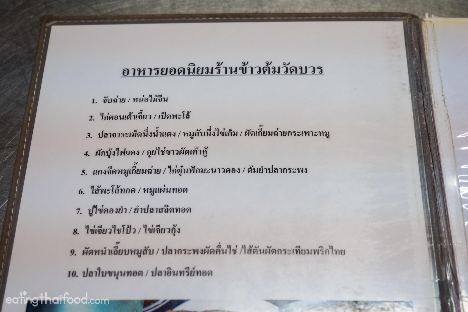Thai khao tom