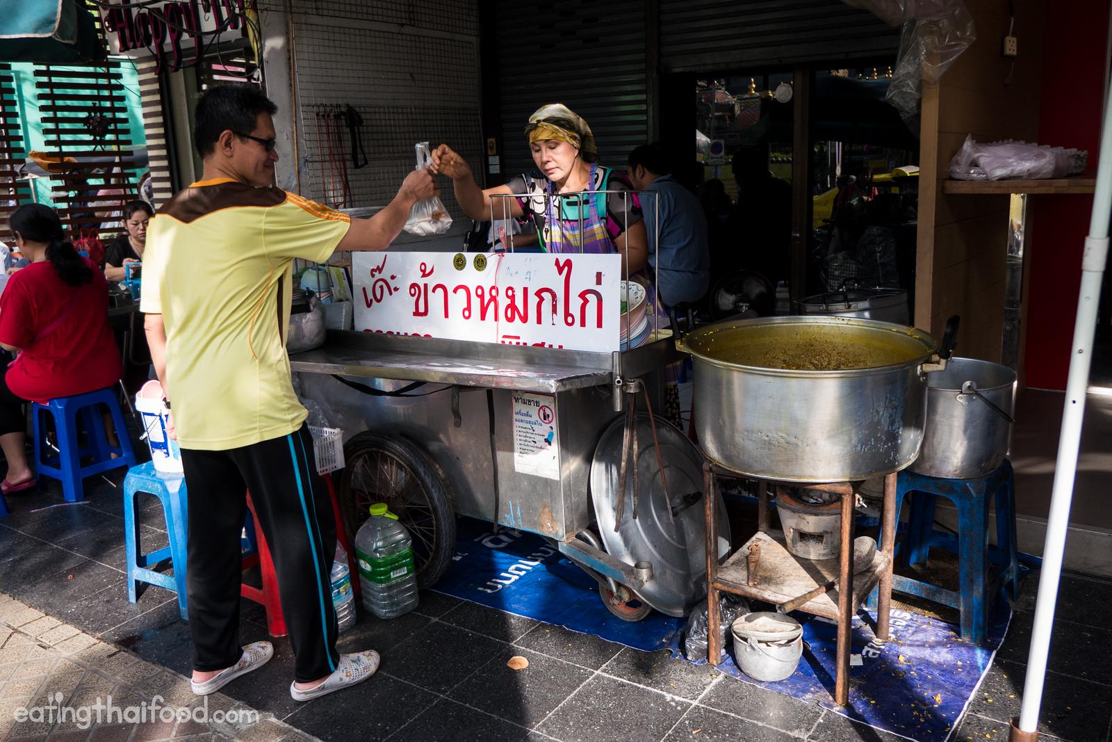 Khao Mok Gai De (ข้าวหมกไก่ เด๊ะ)
