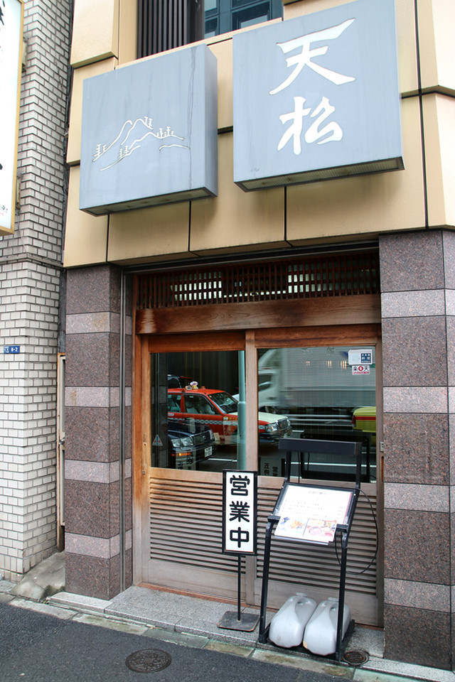 Outside Tenmatsu Tempura, Nihonbashi, Tokyo, Japan